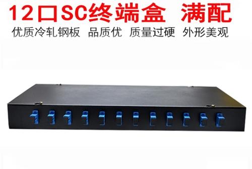 12口光纤终端盒SC口